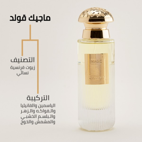 عطر ماجيك قولد MAGIC GOLD